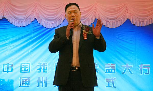 无癌中国我的梦公益大行动北京通州区办公室成立启动仪式